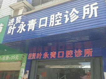 進賢葉永青口腔診所