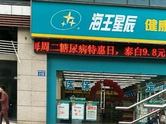 海王星辰健康药房(常州勤业店)