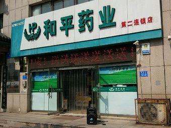 和平药业第二连锁店