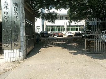 结核病治疗中心