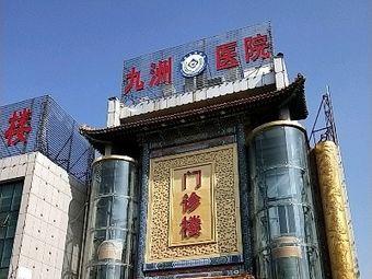 赤峰九州医院