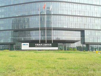 中集海洋工程研究院