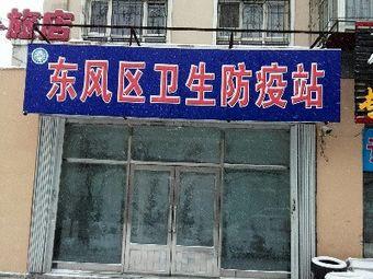 东风区卫生防疫站