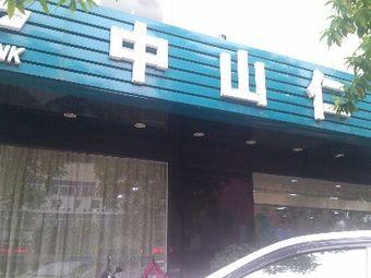 中山仁德生殖医学研究中心