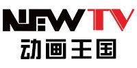 NewTV動畫王國