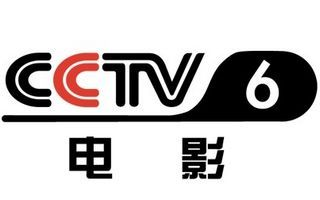 CCTV-6電影頻道