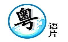 粤语电影台标