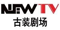 NewTV古装剧场