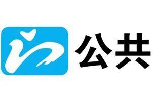 荆门公共频道