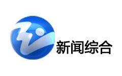 玉环新闻综合频道