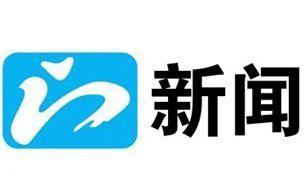 荆门新闻综合频道