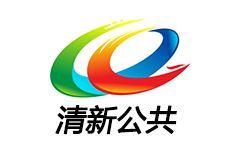 清新公共频道