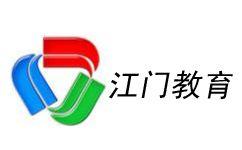 江门教育频道