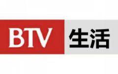 北京生活電視臺