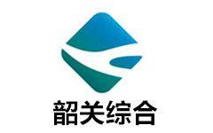 韶关综合频道