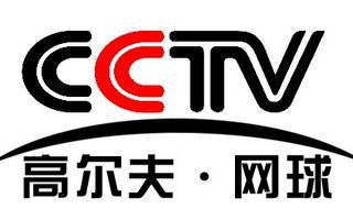 CCTV高尔夫网球