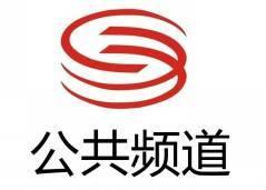 深圳公共频道