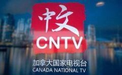 加拿大國家電視臺
