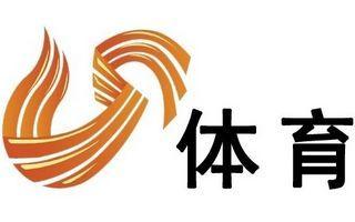 山东体育频道