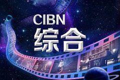 CIBN综合频道