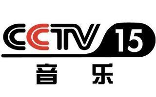 CCTV-15音乐频道