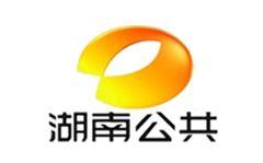 湖南公共频道