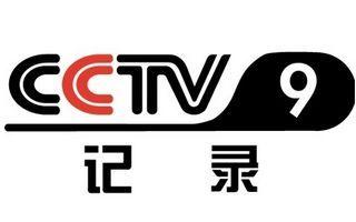 CCTV-9紀錄頻道