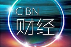 CIBN财经频道