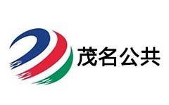 茂名公共频道