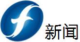 福建新聞頻道