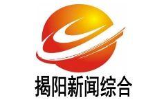 揭阳综合频道