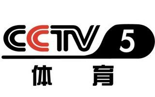 CCTV-5体育频道