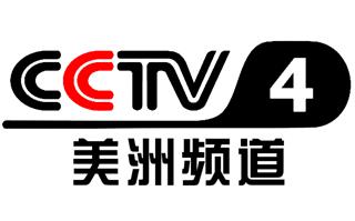 CCTV-4中文国际美洲台