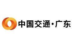 中国交通广东频道