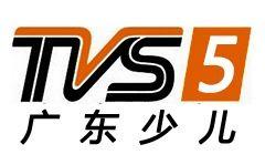 广东南方少儿频道