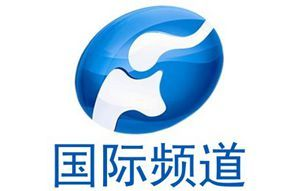 河南國際頻道