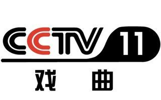 CCTV-11戲曲頻道