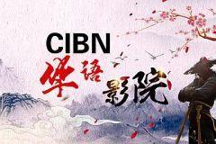 CIBN华语影院
