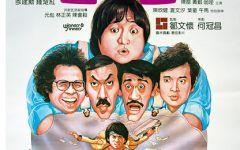 五福星電影
