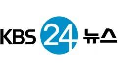 KBS24電視臺
