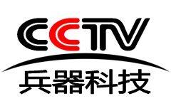CCTV兵器科技頻道