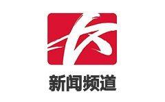 长沙新闻频道