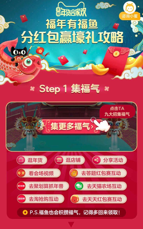 图片[3]-淘宝天猫福年有福鱼活动:解锁6级福鱼瓜分5000万红包-福利巴士