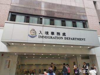 入境事务处西九龙办事处
