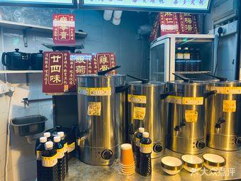 香港美利凉茶