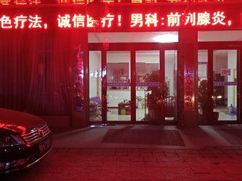 河南省中医院泌尿生殖中医临床合作单位