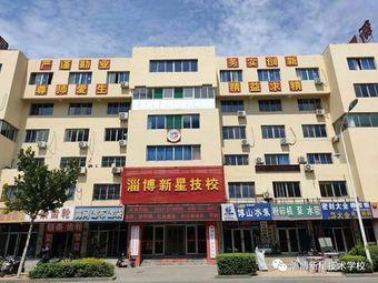 淄博新星技校