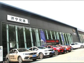 吉利汽车济宁交通4S店