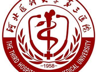 河北医科大学第三医院(友谊院区)