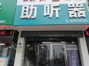 声望听力助听器(九华中路店)